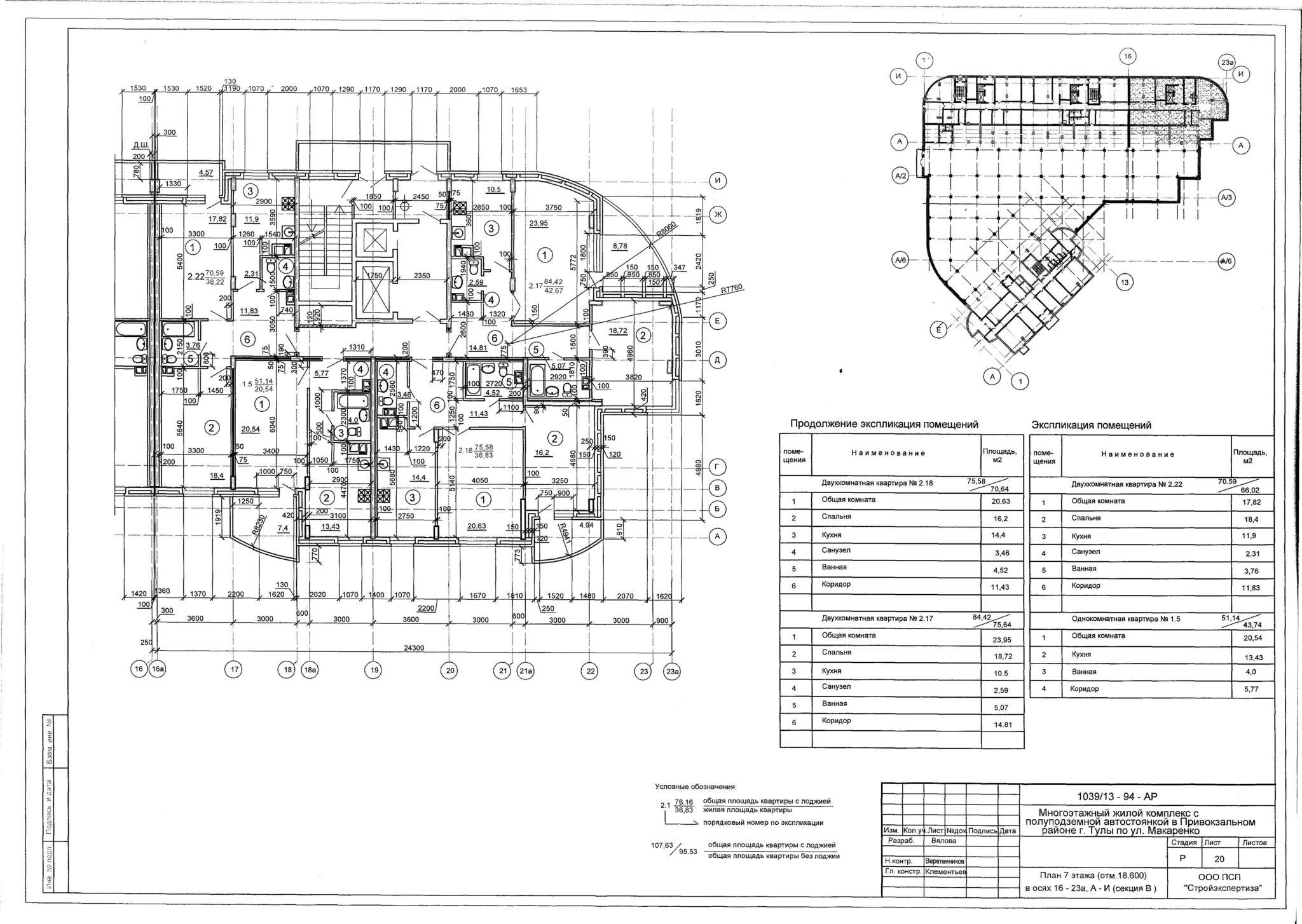 План 7 этажа секции В ЖК МАКАРЕНКО