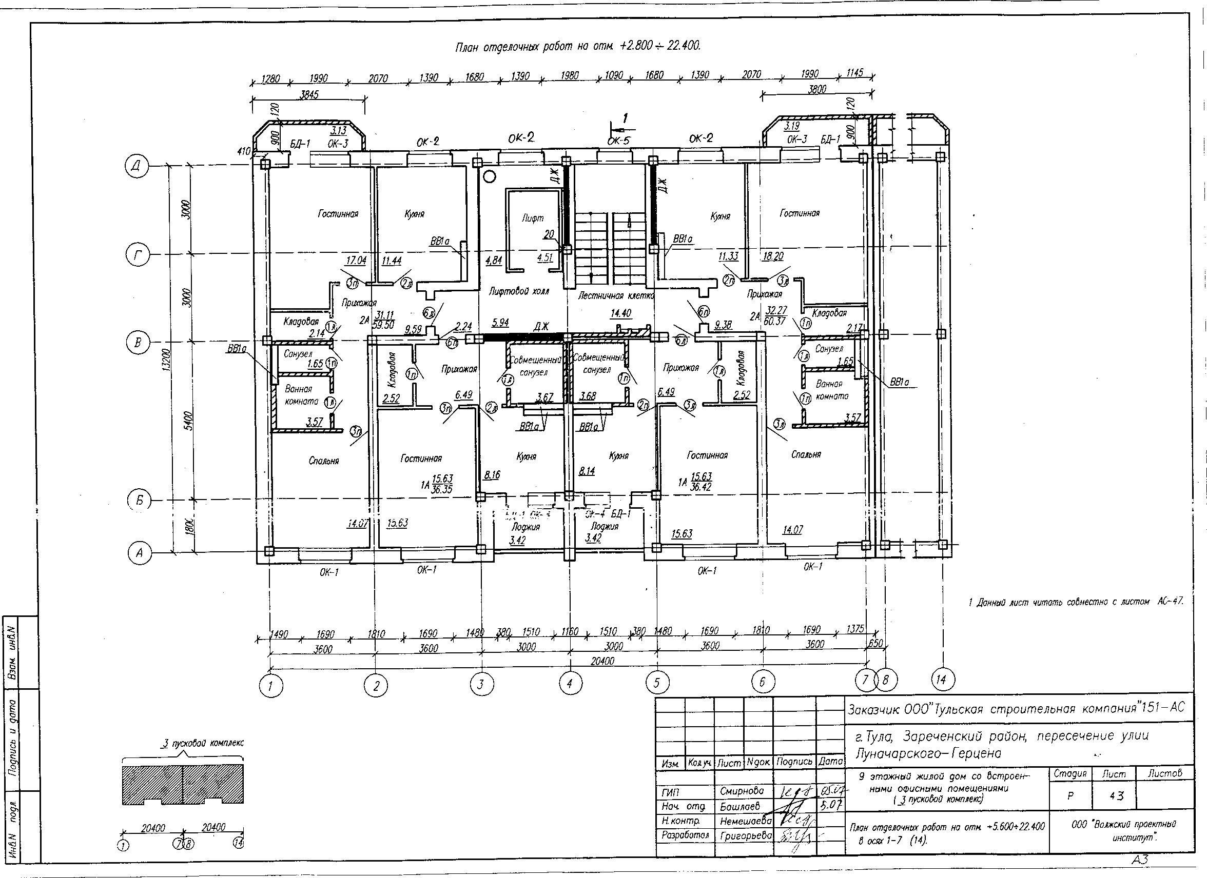 Планировка типового этажа ЖК по улице Луначарского / Герцена г. Тулы.