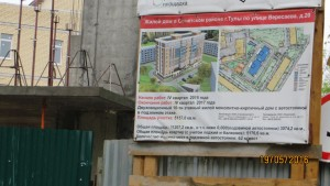 Фотографии жилого дома по улице Вересаева 20 г. Тула. ООО Стройкомплект.