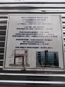 Фотографии дома по улице Свободы 56А г. Тулы. ГК СтройКомфорт.