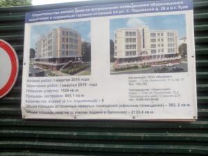 Фотографии дома по улице Софьи Перовской 38а г. Тула