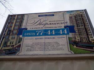 Фотографии домов ЖК Дворянский по ул. Свободы г. Тулы. ООО СОВДЕЛ-СТРОЙ
