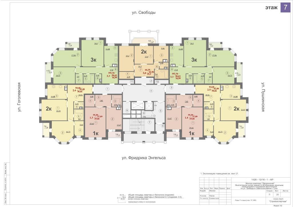 Планировка 7-го этажа 14-ти этажного дома ЖК ДВОРЯНСКИЙ