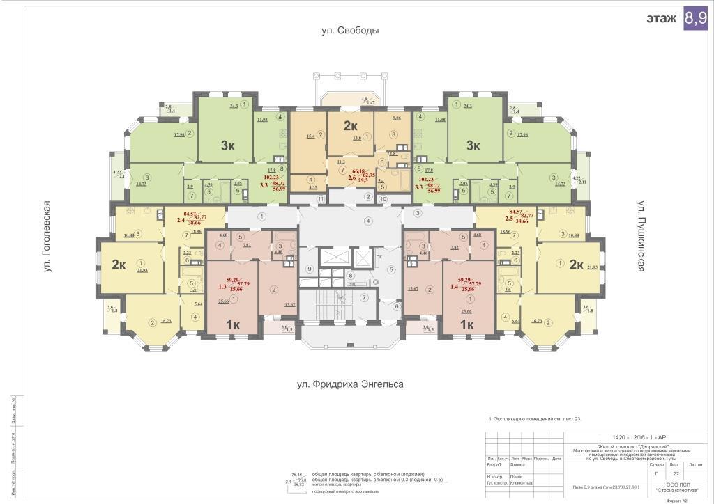 Планировка 8-9-го этажа 14-ти этажного дома ЖК ДВОРЯНСКИЙ