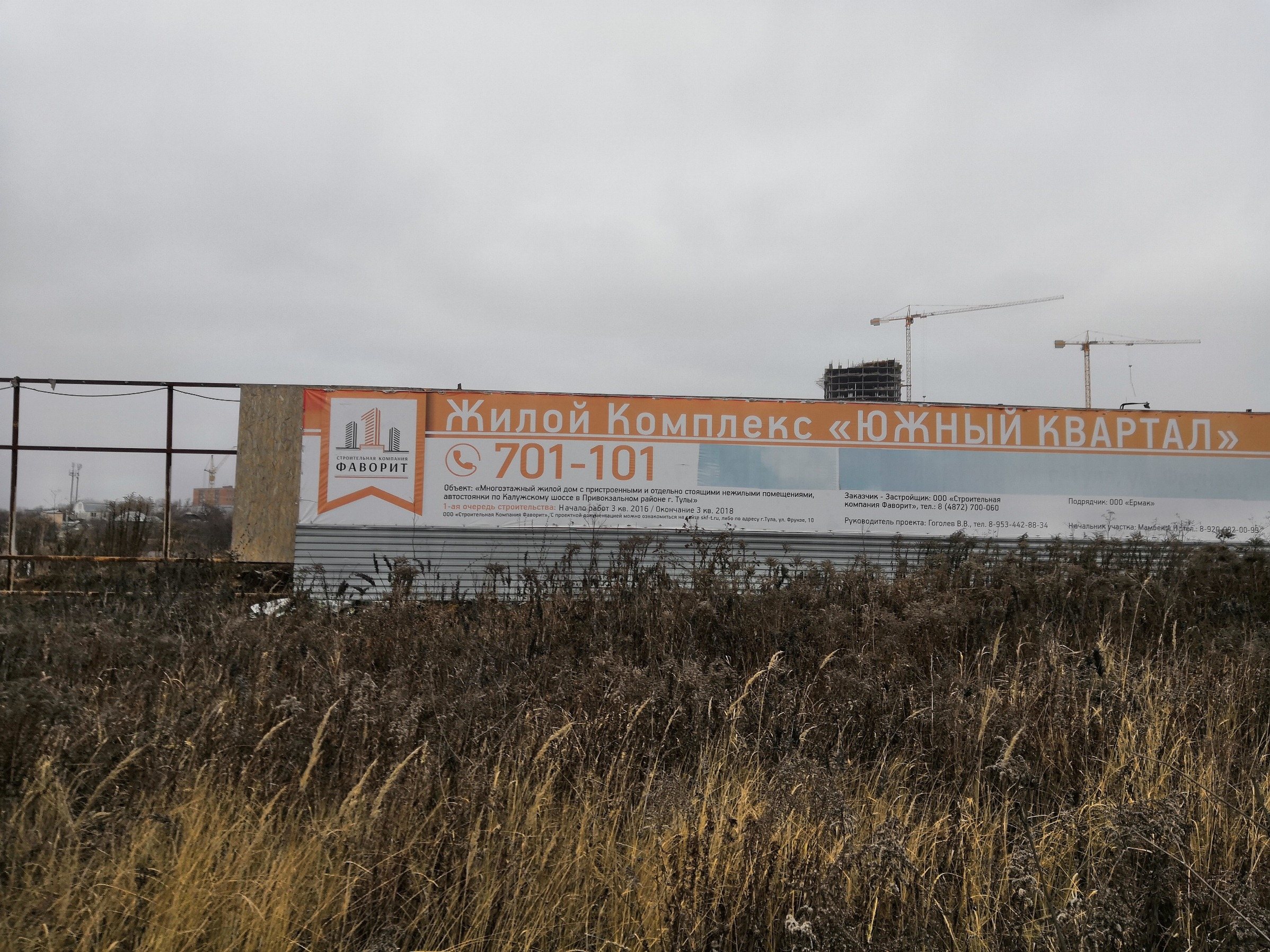 Фотографии домов ЖК Южный квартал по Калужскому шоссе г..Тула. ООО СК Фаворит