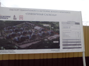 Фотографии домов ЖК Пряничная слобода по улице Большая 15 г. Тула ООО СК Фаворит.