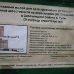 Фотография дома по ул. Пузакова и ул. Штыковая, АО Внешстрой