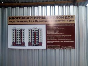 Фотографии жилого дома по улице Немцова 5-а г. Тула. АО Внешстрой.