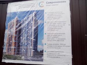 ЖК SMART-квартал Современник по ул. Оборонная г. Тула ООО Современник